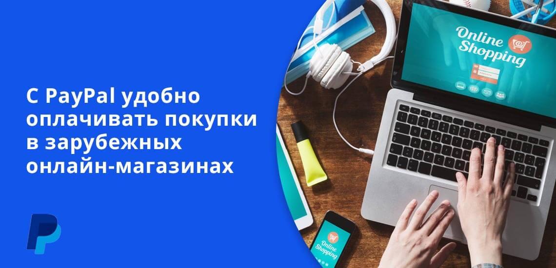 С PayPal удобно оплачивать покупки в зарубежный онлайн-магазинах