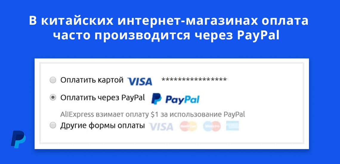 В китайских интернет-магазинах оплата часто производится через PayPal
