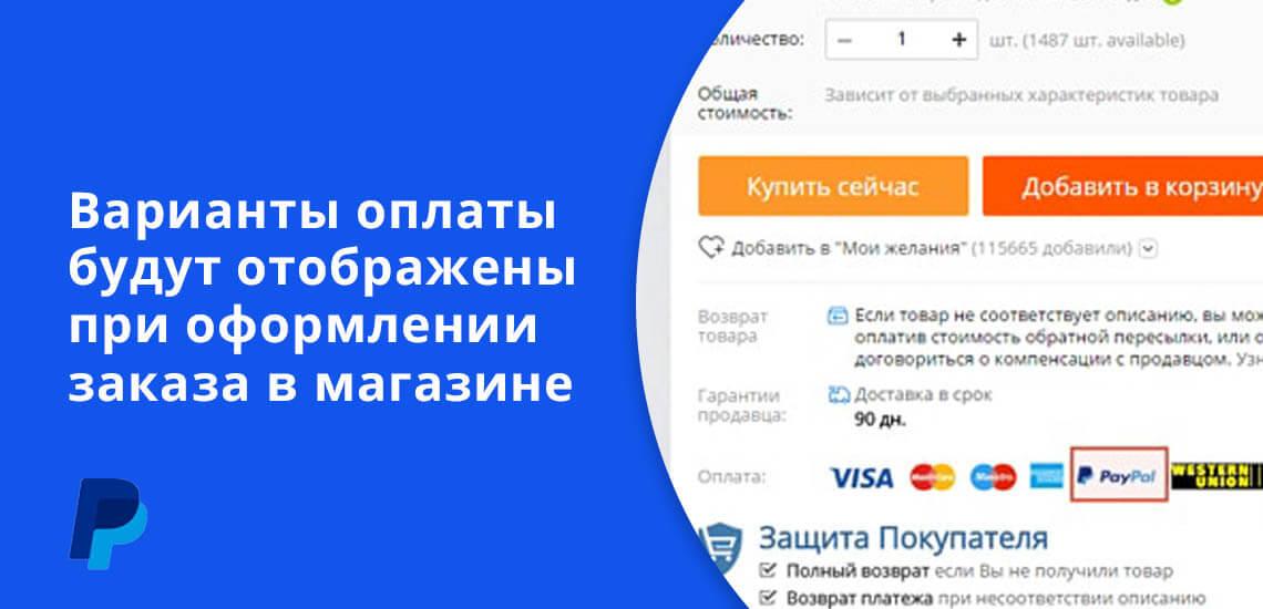Варианты оплаты будут отображены при оформлении заказа в интернет-магазине