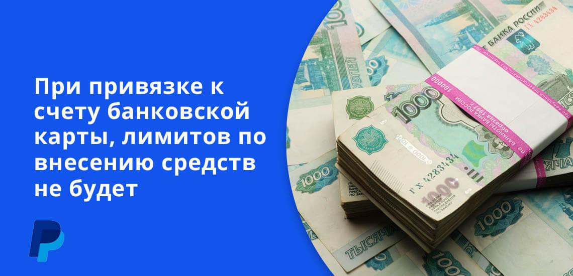 При привязке к счету PayPal банковской карты, лимитов по внесению средств не будет