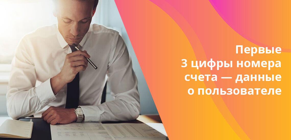 Рублевые счета имеют код 810, эта информация может пригодиться, если есть сомнения в валюте счета
