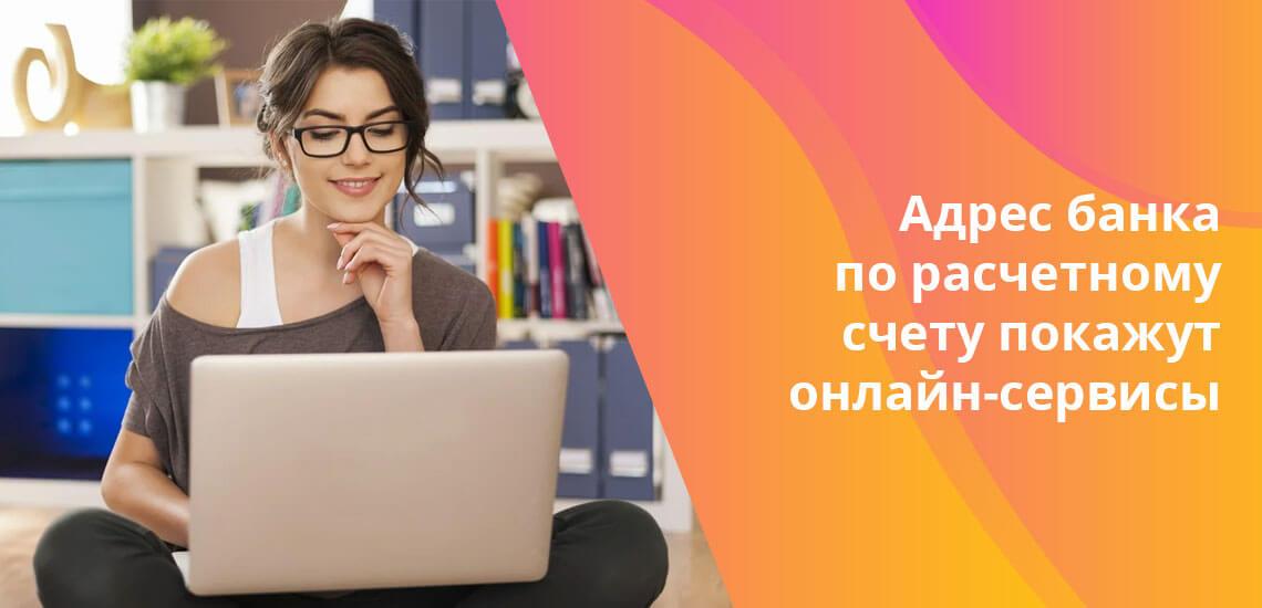 Услуги виртуальных сервисов по поиску банка обойдутся в некоторую сумму, зато не придется никуда ехать