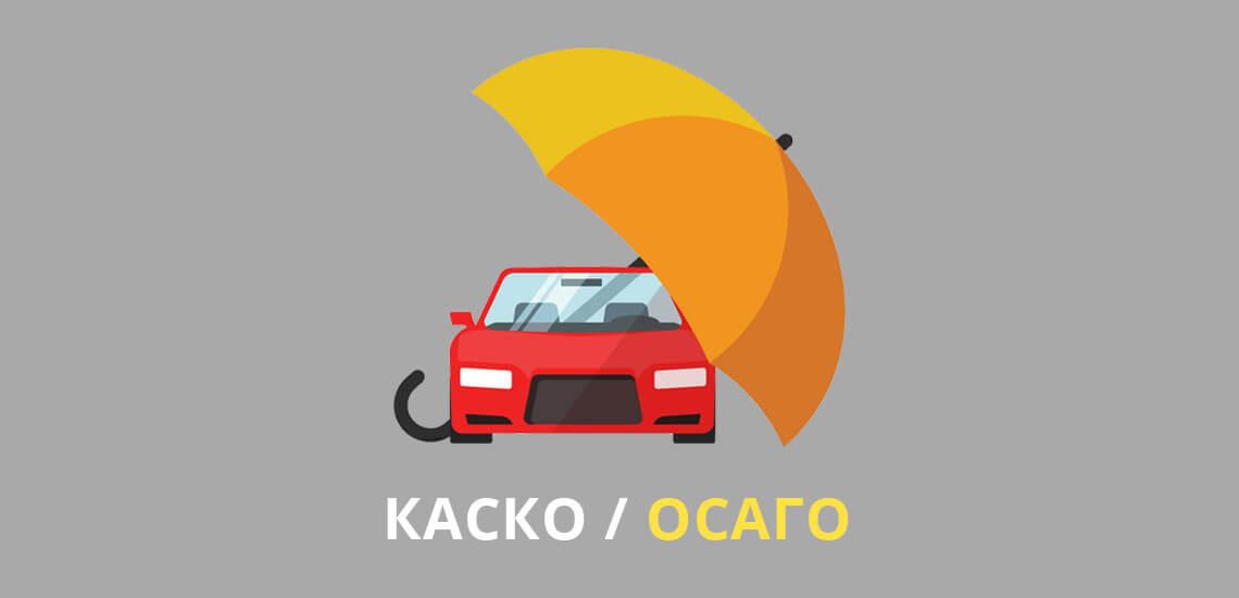 Необходимое и добровольное страхование ТС и ответственности водителя – отличия КАСКО и ОСАГО