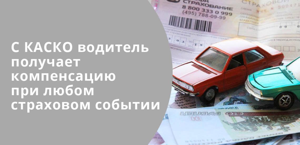 С КАСКО водитель получает компенсацию при любом страховом событии