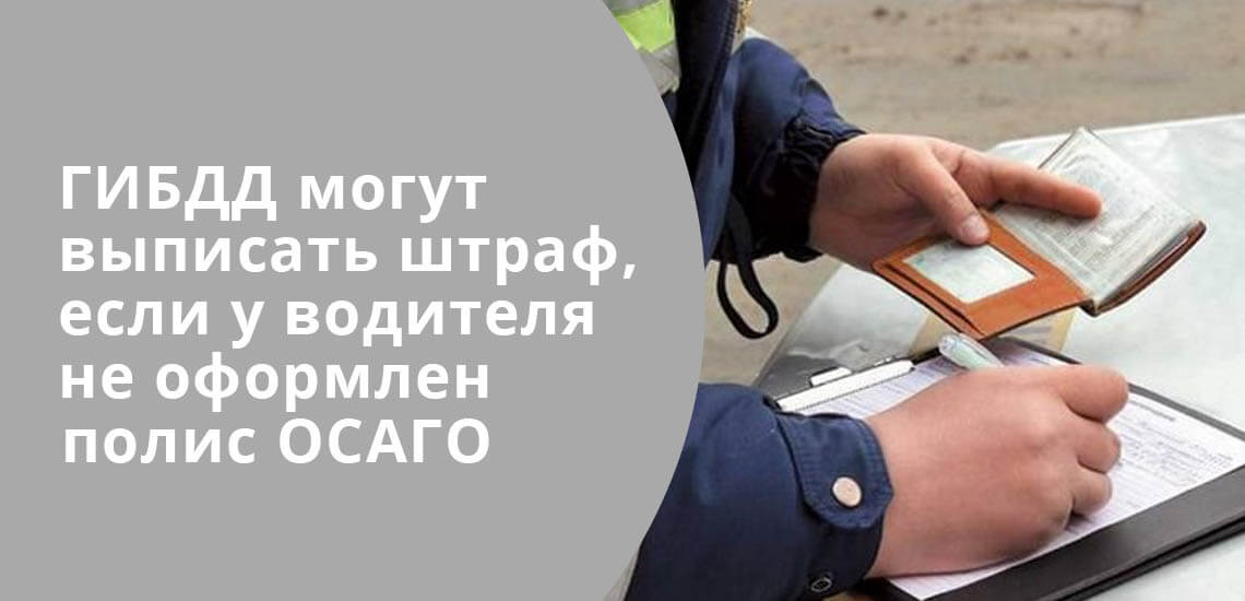 ГИБДД могут выписать штраф, если у водителя не оформлен полис ОСАГО
