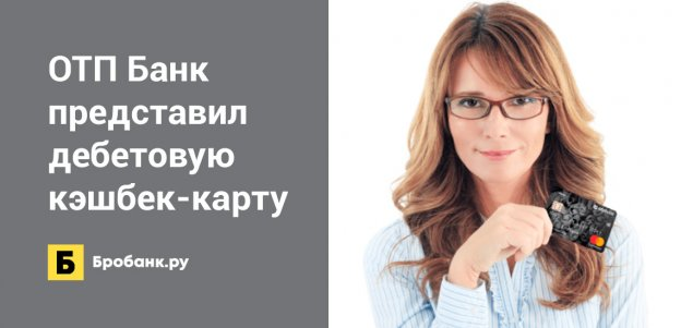 ОТП Банк представил дебетовую кэшбек-карту
