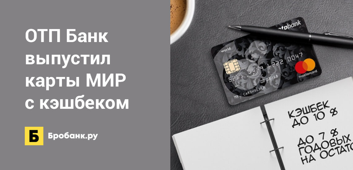 ОТП Банк выпустил карты МИР с кэшбеком