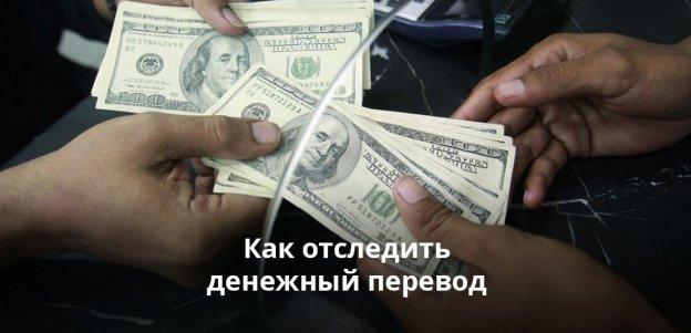 Как можно отследить денежный перевод разными способами
