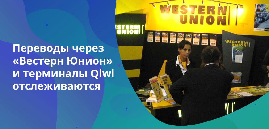 """Всю нужную информацию о статусе перевода в системах """"Киви"""" и """"Вестерн Юнион"""" можно найти на сайтах компаний"""