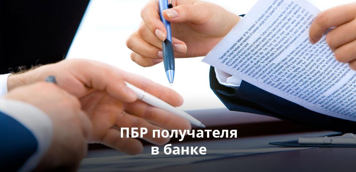 ПБР получателя в банке: что это такое