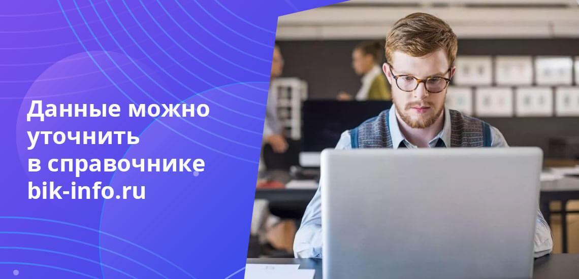 На сайте Центробанка есть  перечень всех банковских подразделений РФ