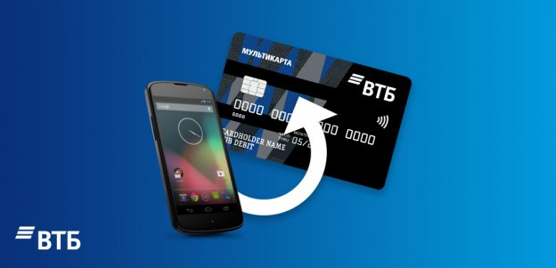 Как перевести деньги с телефона на карту ВТБ