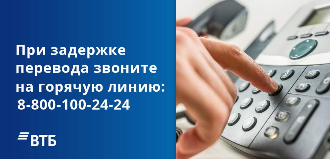 При задержке денежного перевода на карту ВТБ звоните на горячую линию: 8-800-100-24-24