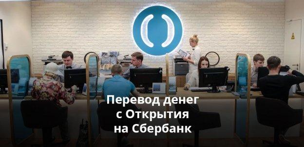 Перевести с Открытия на Сбербанк деньги: все варианты