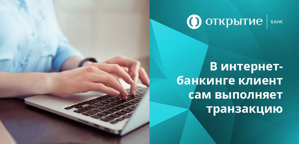 Обычно перевод между Открытием и Сбербанком проводится за несколько минут
