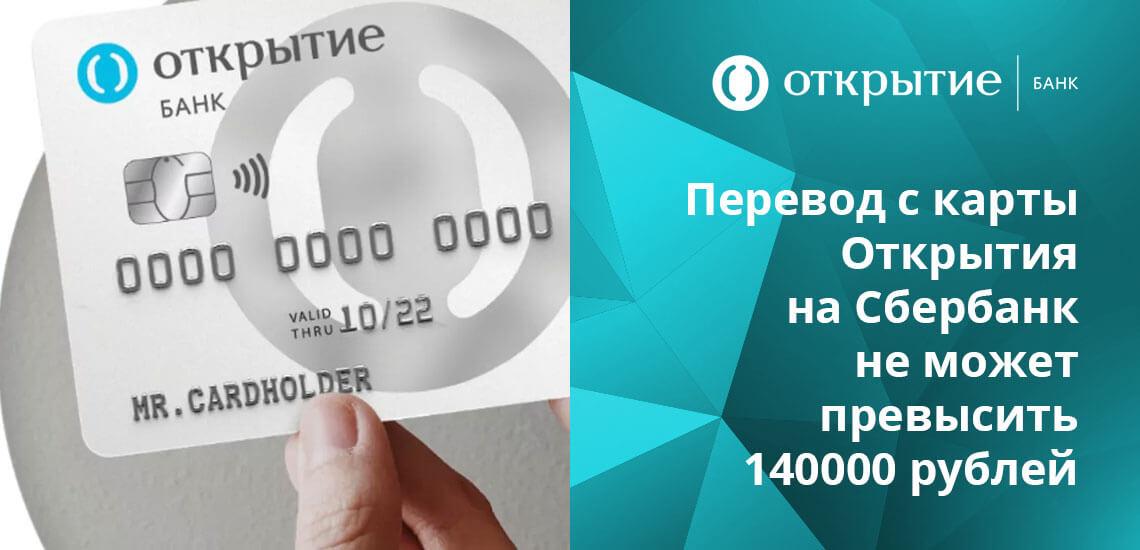 Перевод с карты Открытия на карту Сбербанка не может быть меньше 50 рублей