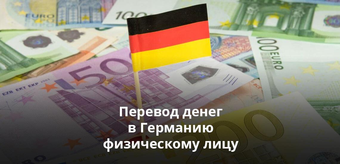 Бизнес-партнеры, родственники и друзья в Германии - те, кому иногда необходимо переводить деньги