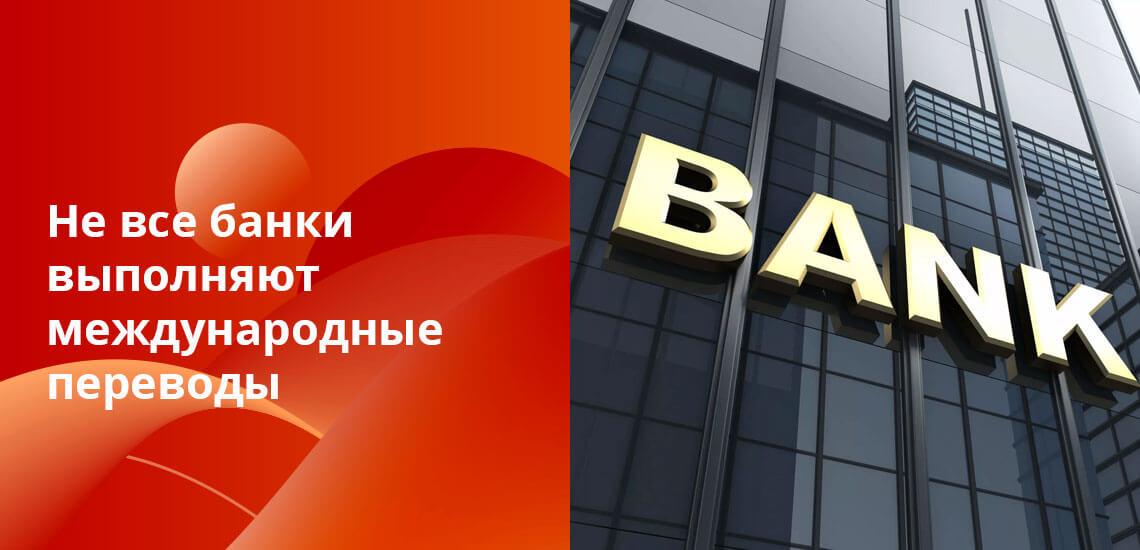 Например, у Альфа-банка и Тинькофф есть специальные сервисы для международных переводов