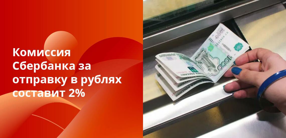 Если отправлять средства в иностранной валюте, то 1-1,5%, минимально 15 долларов или их эквивалент