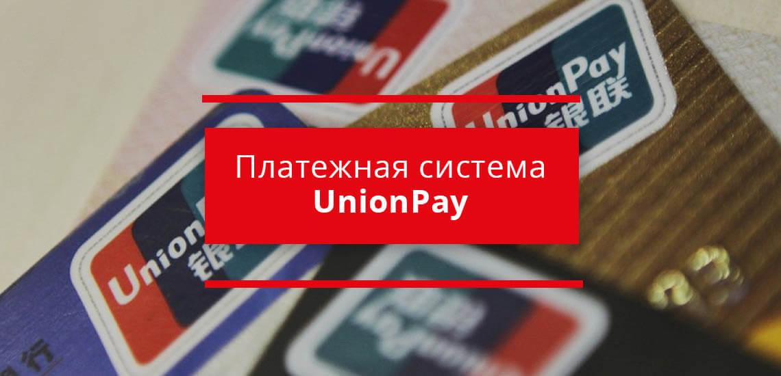 Платежная система Юнион Пэй