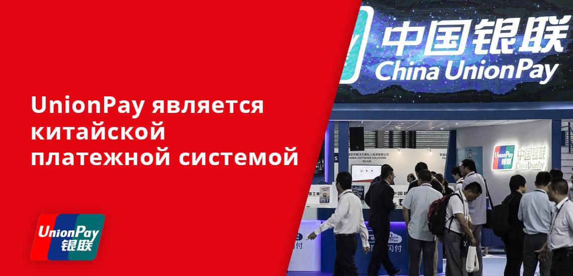 UnionPay является главной китайской платежной системой