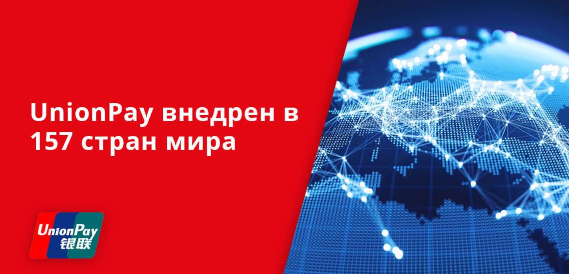UnionPay внедрен и успешно применяется в 157 странах мира