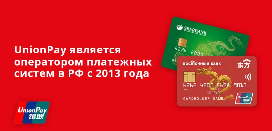 UnionPay является оператором платежных систем в РФ с 2013 года