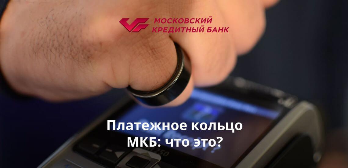 Для клиентов МКБ платежное кольцо - удобный гаджет