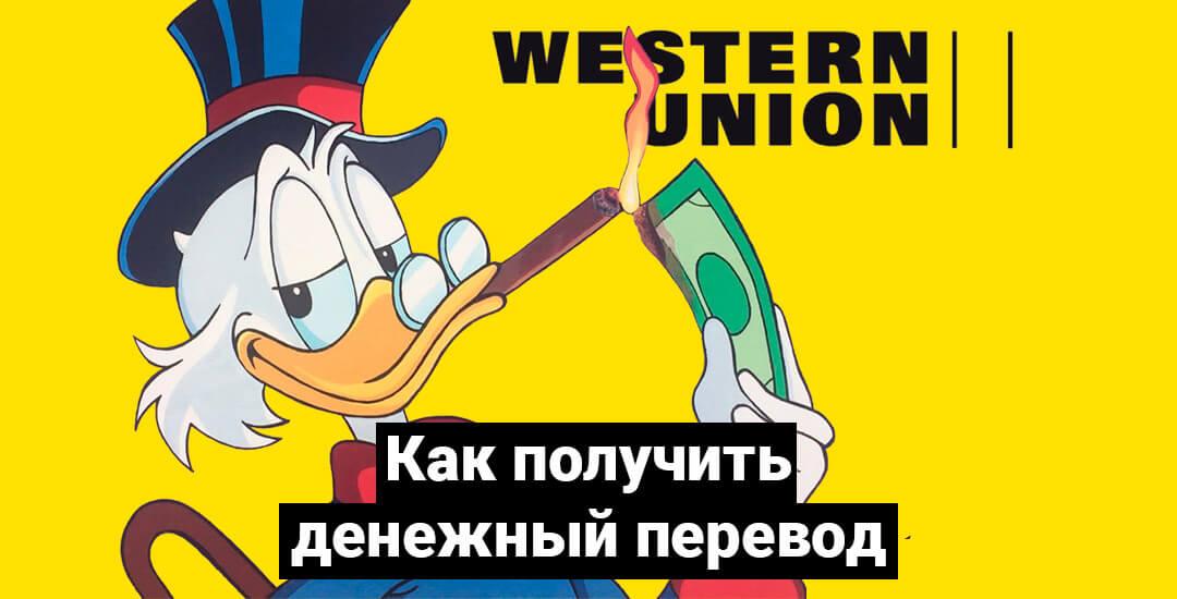 Система денежных переводов Western Union