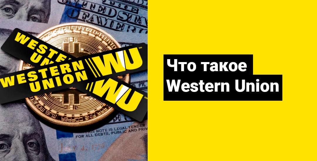 Как воспользоваться услугами системы международных переводов Western Union