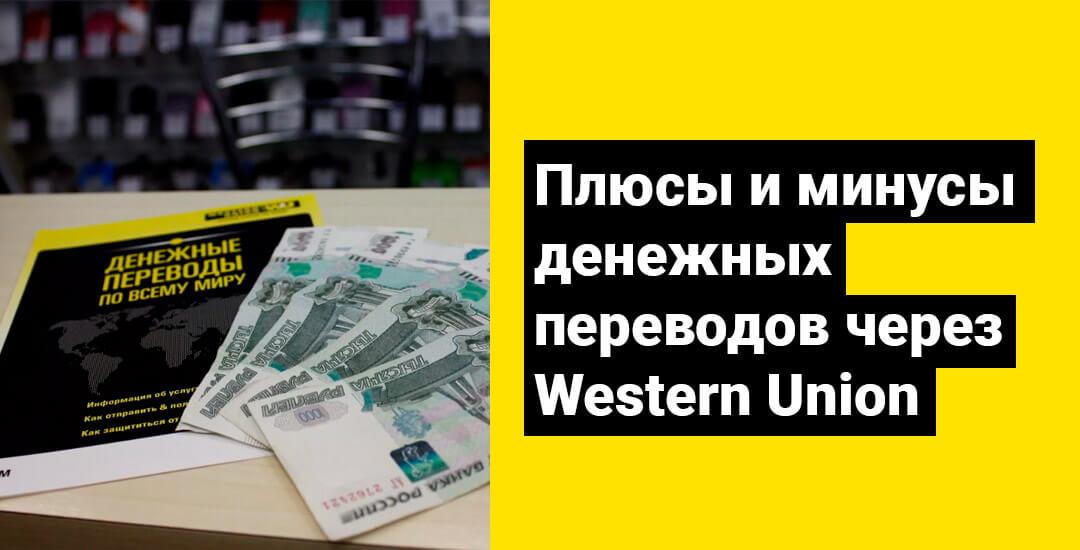 Стоит ли отправлять деньги через систему Western Union