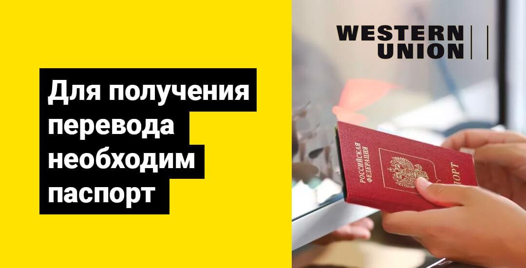 Чтобы получить перевод нужно предоставить паспорт