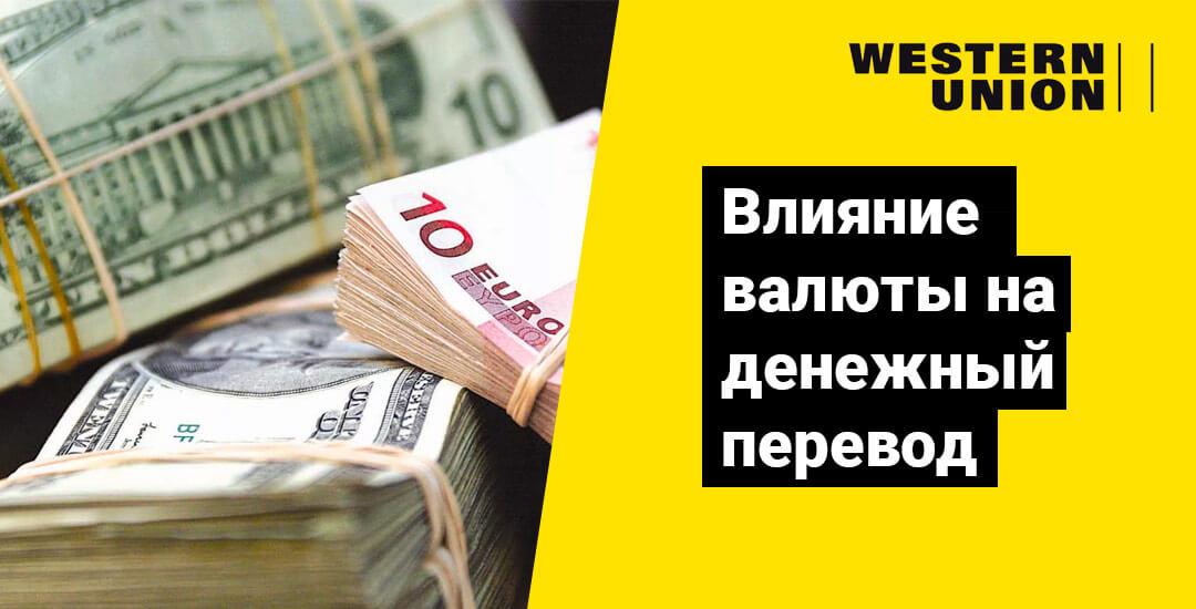 Как может повлиять валюта на получение перевода от Western Union