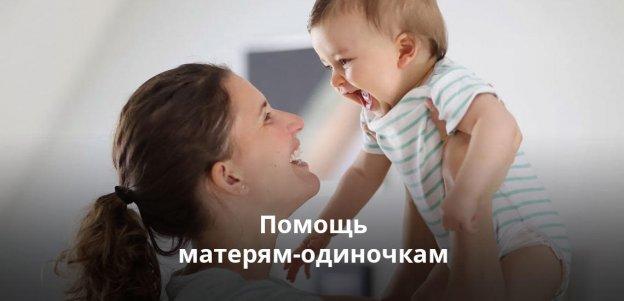 Помощь матерям-одиночкам: льготы и выплаты