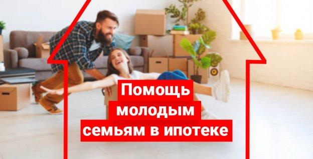 Программы ипотечного кредитования для молодых семей