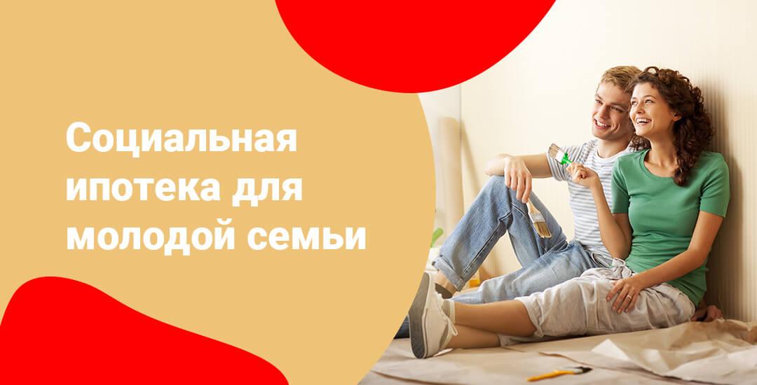 Виды социальной помощи для молодых семей в получении ипотеки