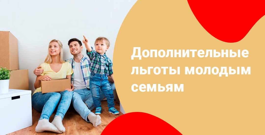 Помощь от государства в получении ипотеки, дополнительные виды льгот
