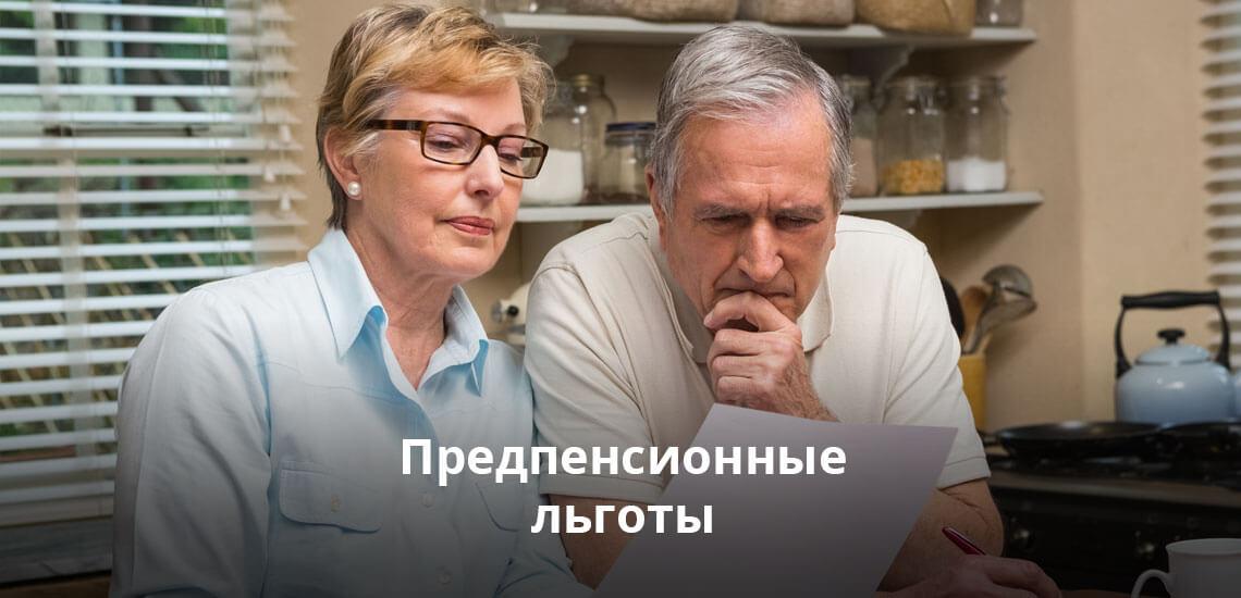 Предпенсионные льготы помогут гражданам облегчить переход на новую пенсионную систему