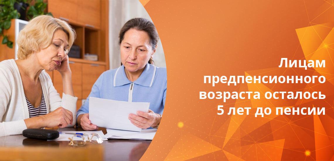 Предпенсионный возраст заказать справку сайт пенсионного фонда республика башкортостан личный кабинет