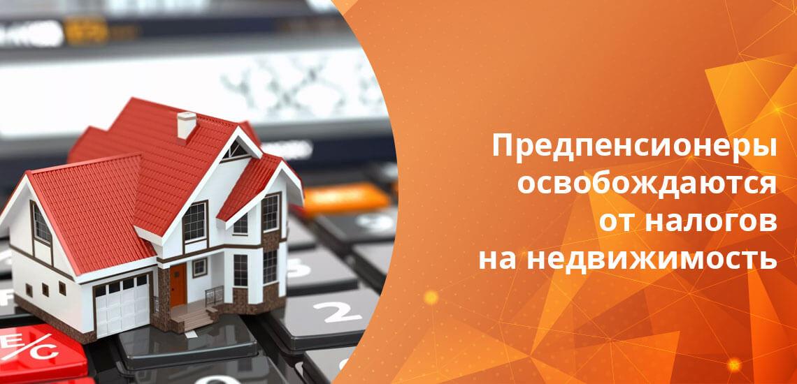 Жилой дом, квартира или комната, гараж - не облагаются налогами для предпенсионеров
