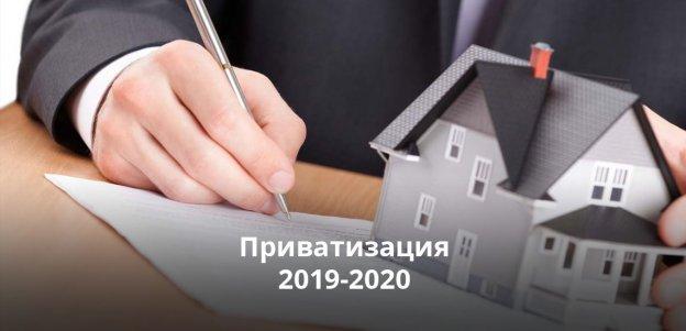 Приватизация 2019-2020: важная информация для граждан РФ