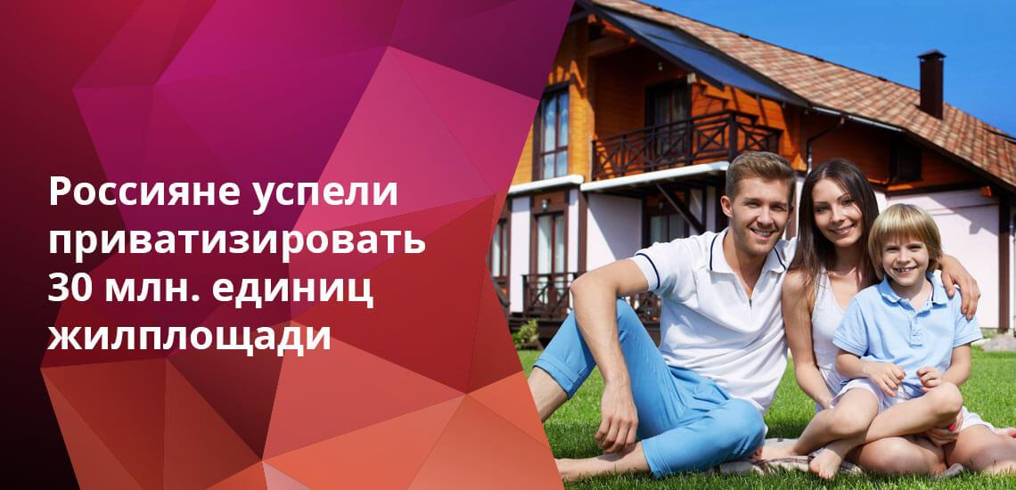 Примерно 80 % от всего жилфонда, имеющегося в РФ, приватизировано