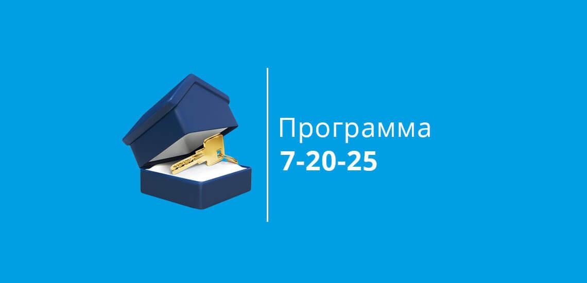 Программа 7-20-25