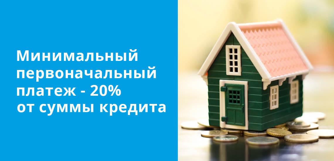 Минимальный первоначальный платеж по ипотеке 7-20-25 - 20% от суммы кредита