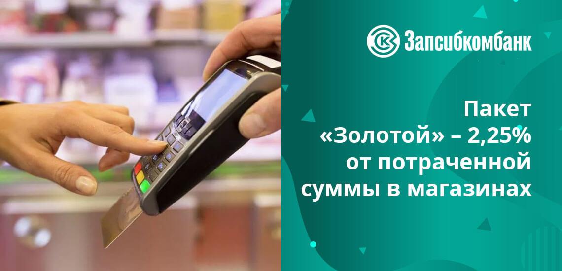 Бонусы получают все держатели дебетовой карты Запсибкомбанка, которые активировали эту услугу