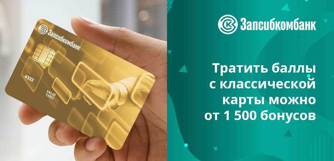 Тратить бонусы с золотой дебетовки можно после начисления на нее 3 000 бонусов