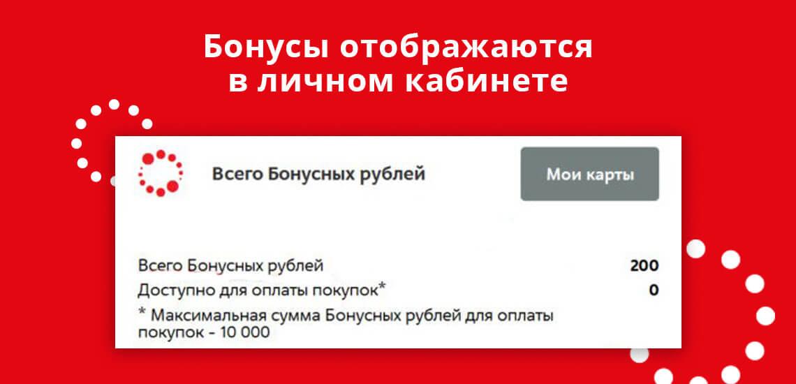 Бонусы отображаются в личном кабинете М Видео