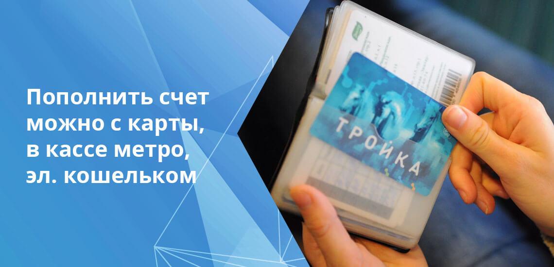 """Баллы, полученные в рамках проекта """"Активный гражданин"""", тоже можно использовать для пополнения Тройки"""