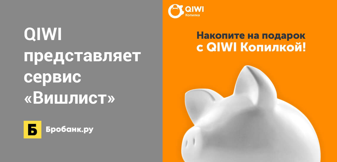 QIWI представляет сервис Вишлист