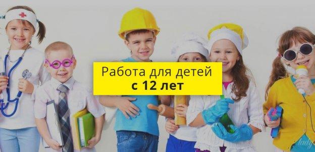 Работа для детей 12 лет